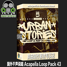 国外干声说唱/Acapella Loop Pack 43(73-97bpm)